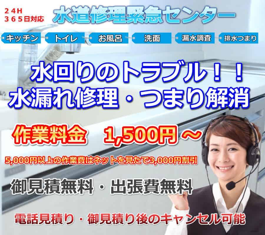 和泉市の水回りの水道修理 | トイレつまり等の水道修理