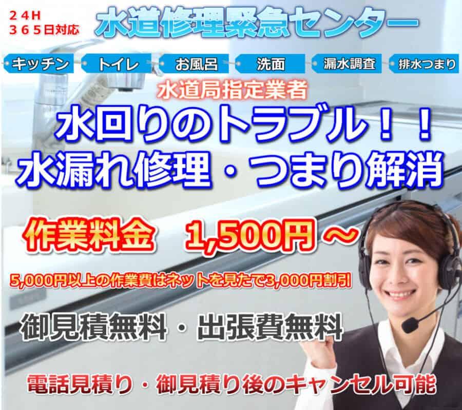 大阪トイレつまり・トイレ水漏れ・蛇口修理の水道修理