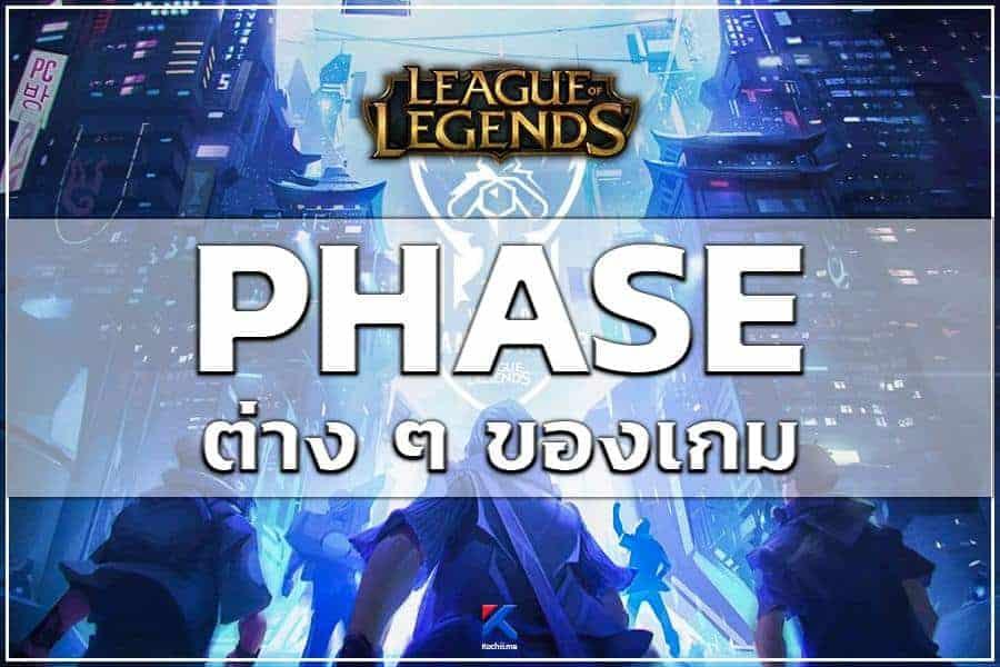 Phase และ Timing ต่างๆของเกม LOL