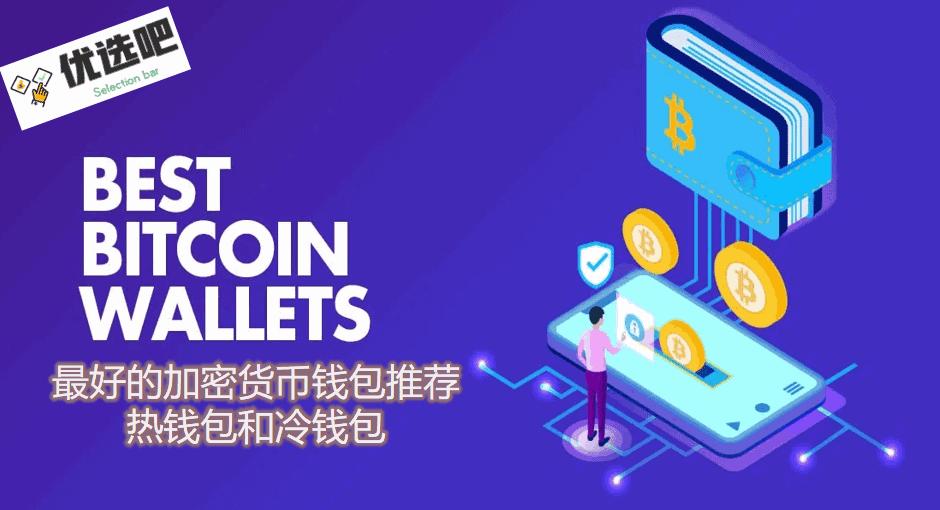 2021最好的加密货币钱包推荐