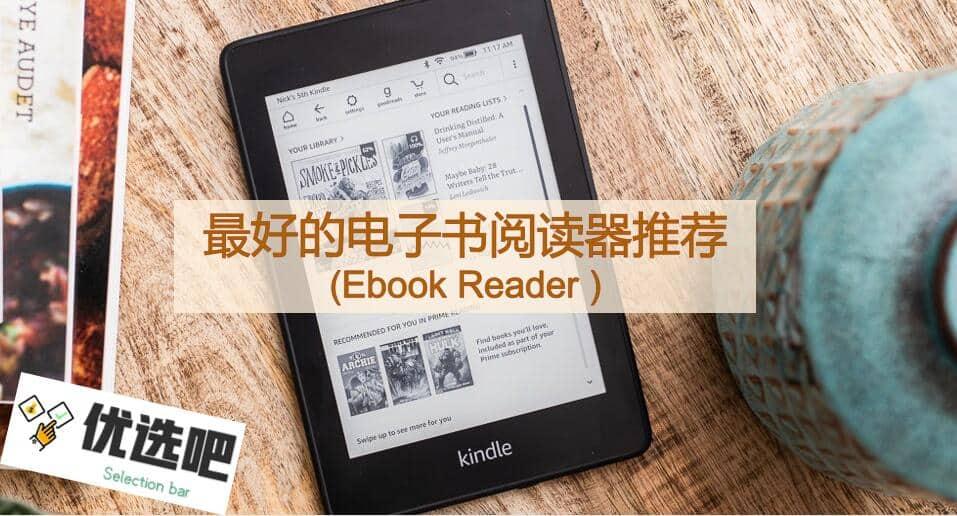 电子书阅读器推荐 ebook reader