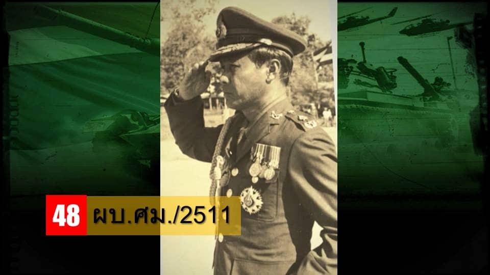 พลเอกเปรม ติณสูลานนท์ เป็นผู้บัญชาการศูนย์การทหารม้า