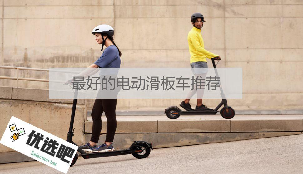 最好的电动滑板车推荐electric scooters