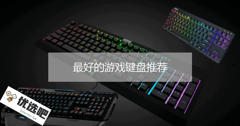 最好的游戏键盘推荐