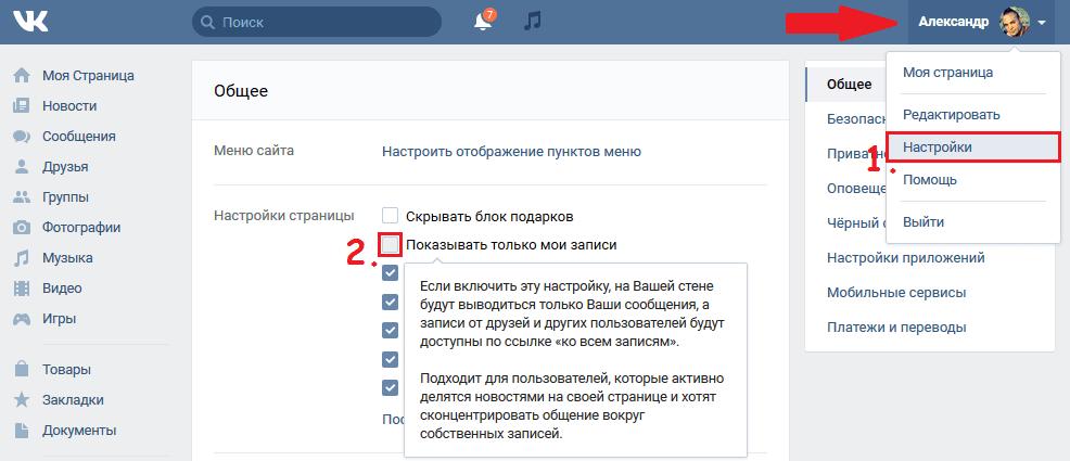 Показать только мои записи Вконтакте