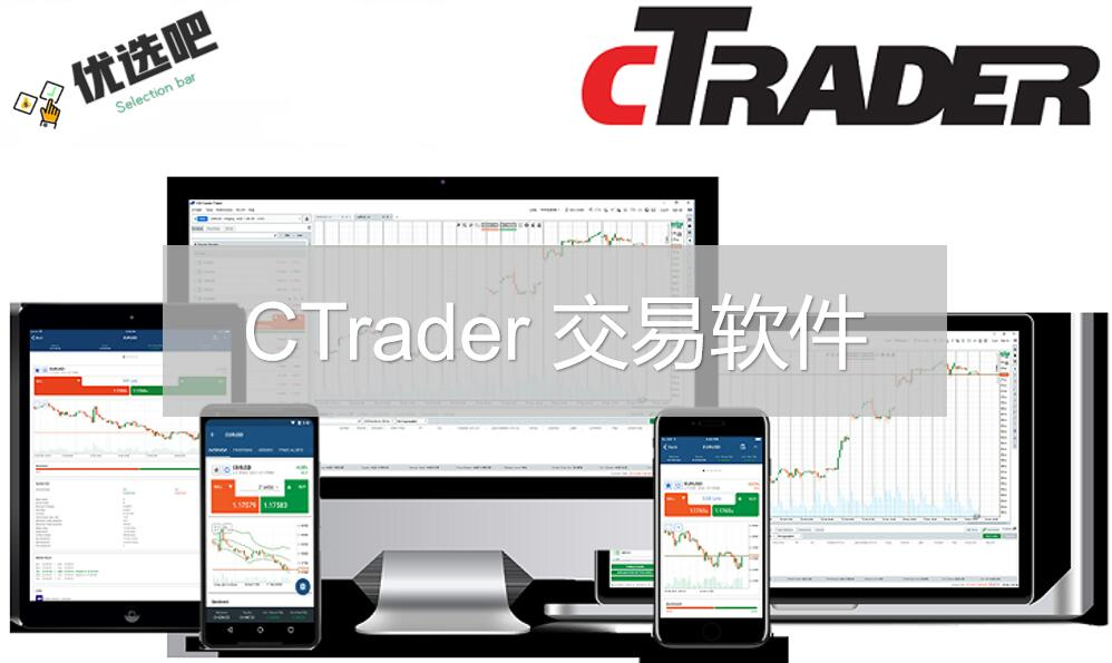 Ctrader交易软件