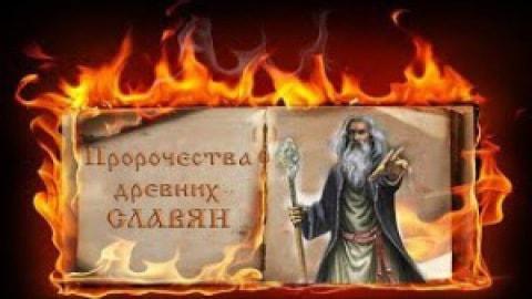 Пророчества древних славян
