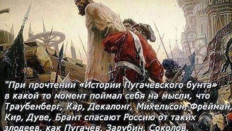 Восстание Емельяна Пугачёва — правда