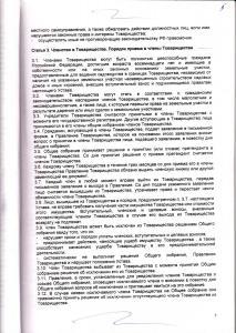ustav-05