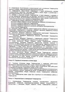 ustav-15