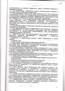 ustav-16