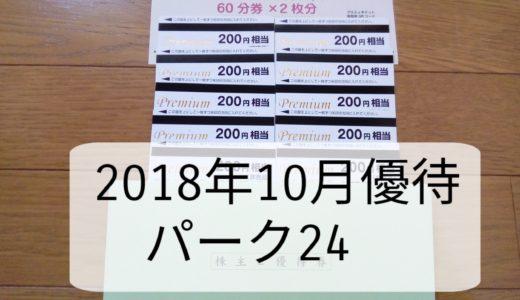 【株主優待】パーク24(4666)で駐車場代を節約!