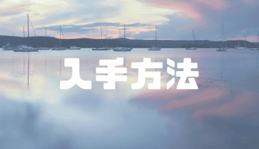 割引クーポン・無料優待券【入手方法10選】