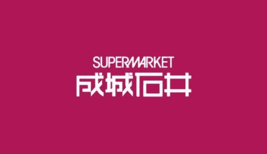 【最新】成城石井の割引クーポンコード・キャンペーンセールまとめ