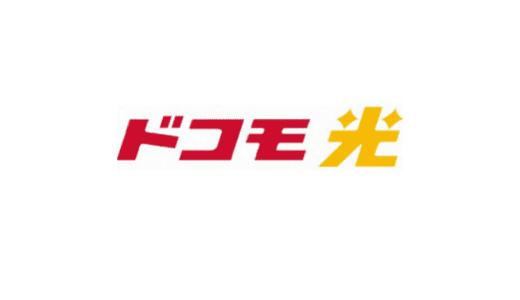 【最新】ドコモ光キャンペーン・GMOキャッシュバックまとめ