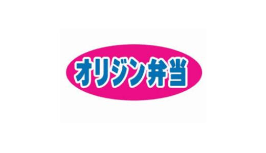 【最新】オリジン弁当クーポン・宅配配達デリバリーまとめ