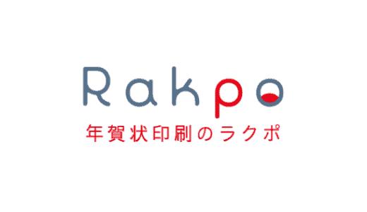 【最新】Rakpo(ラクポ)年賀状割引クーポンコードまとめ