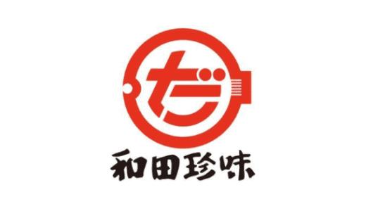 【最新】和田珍味 割引クーポン・キャンペーンまとめ