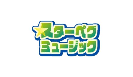 【最新】スターペグミュージック割引クーポン・キャンペーンまとめ