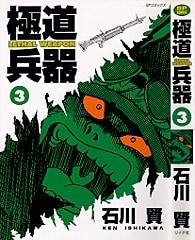 gokudo3