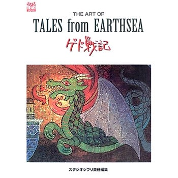 the-art-of-tales-from-earth.jpg