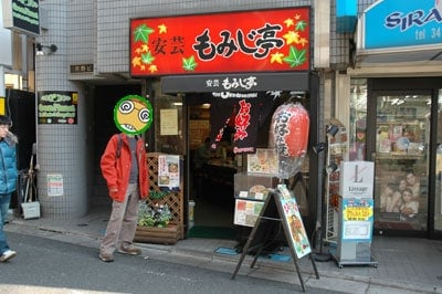 tokyo_2006_shimokitazawa_07.jpg