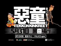 tekkon_trailer.png