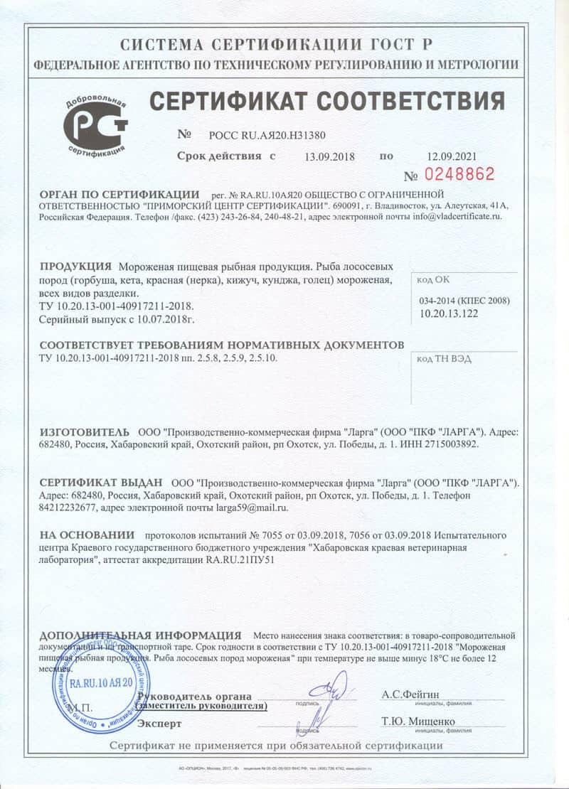 Сертификат качества на рыбу