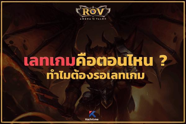 เลทเกมคือตอนไหน rov