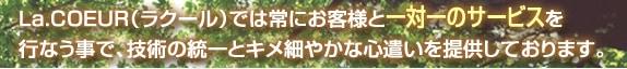 仙川美容院のイメージ画像