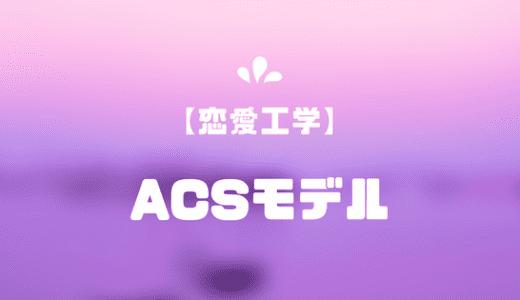 ACSモデルとは?A・C・Sフェーズまとめ【恋愛工学】