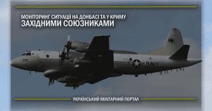 Моніторинг ситуації на Донбасі та у Криму західними союзниками