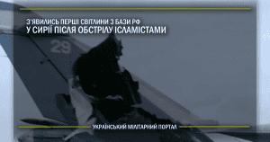 З'явились перші світлини з бази РФ у Сирії після обстрілу ісламістами