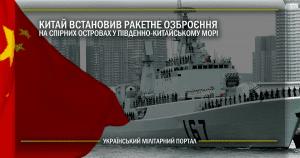 Китай встановив ракетне озброєння на спірних островах у Південно-Китайському морі
