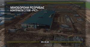 Міноборони розриває контракти з ТОВ «РІСТ»