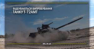 Відбуваються випробування танку Т-72АМТ