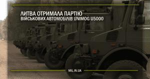 Литва отримала партію військових автомобілів UNIMOG U5000