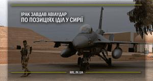 Ірак завдав авіаудар по позиціях ІДІЛ у Сирії