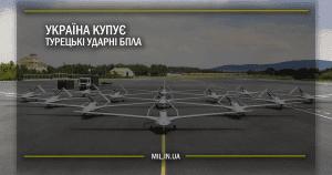 Україна купує турецькі ударні БПЛА