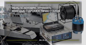 МБАКи та Кентаври отримають німецькі гідроакустичні станції