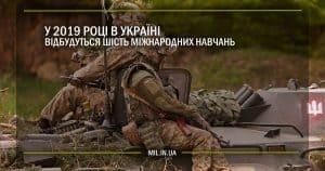 У 2019 році в Україні відбудуться шість міжнародних навчань
