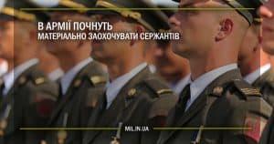 В армії почнуть матеріально заохочувати сержантів