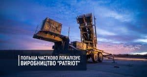 Польща частково локалізує виробництво ЗРК Patriot