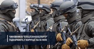 """Колишнього директора """"Спецтехноекспорта"""" затримало НАБУ"""