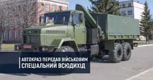 АвтоКрАЗ передав військовим спеціальний всюдихід