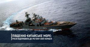 Південно-Китайське море: Росія відправила до регіону свої кораблі