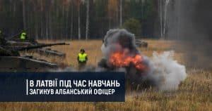 В Латвії під час навчань загинув албанський офіцер