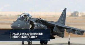 У США впав AV-8B Harrier морської піхоти