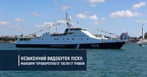"""Незаконний видобуток піску: маневри """"Проворотного"""" після 17 травня"""