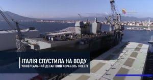 Італія спустила на воду універсальний десантний корабель Trieste